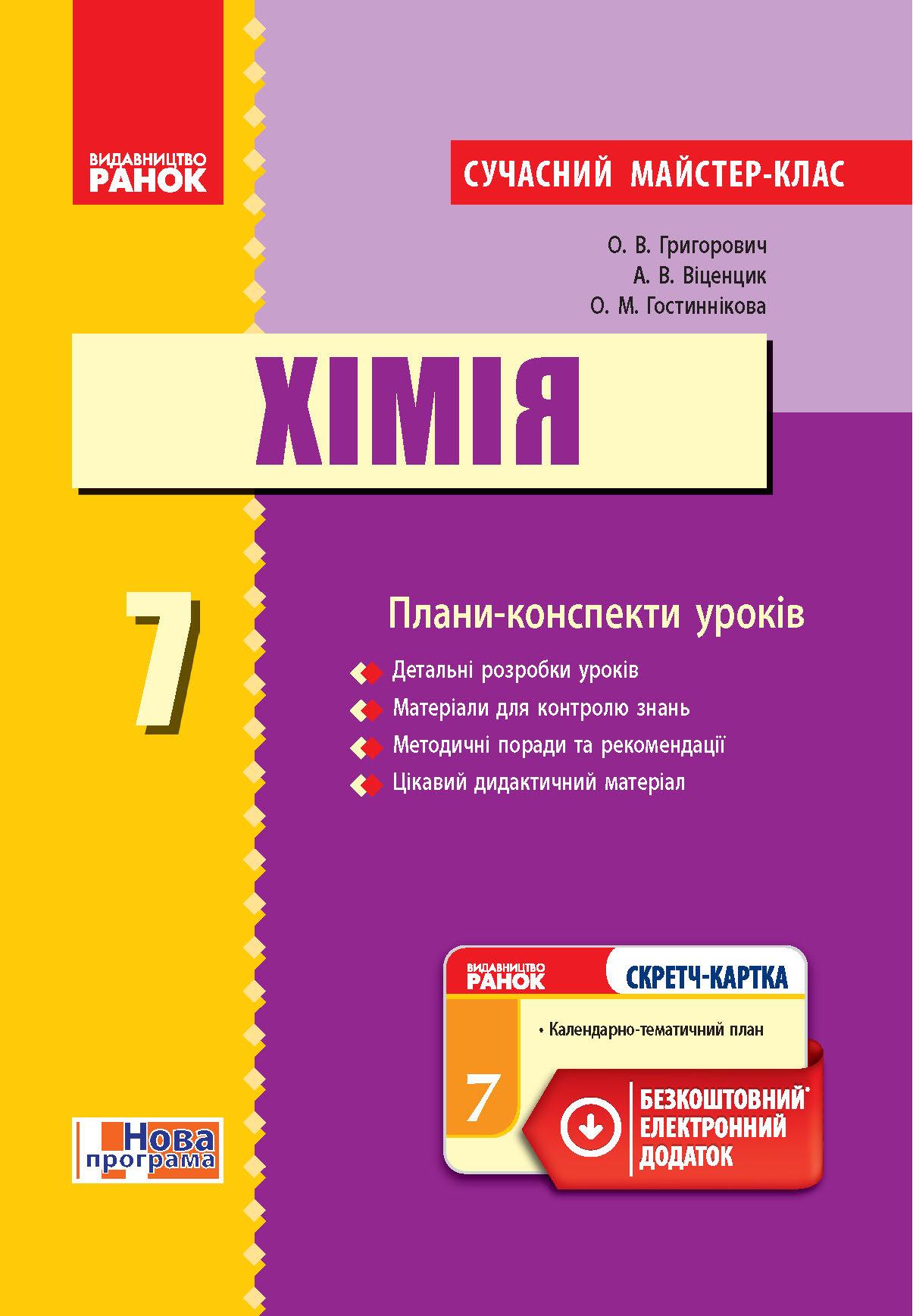 Гдз химия григорович 9 клас